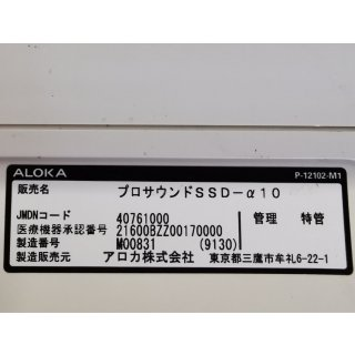 Aloka - UST-9130 - Convex Probe - Transducer